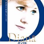 Diana poster 2