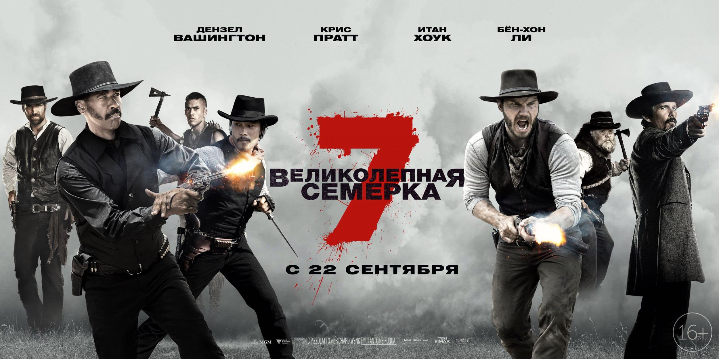 the magnificent seven poster wwwpixsharkcom images