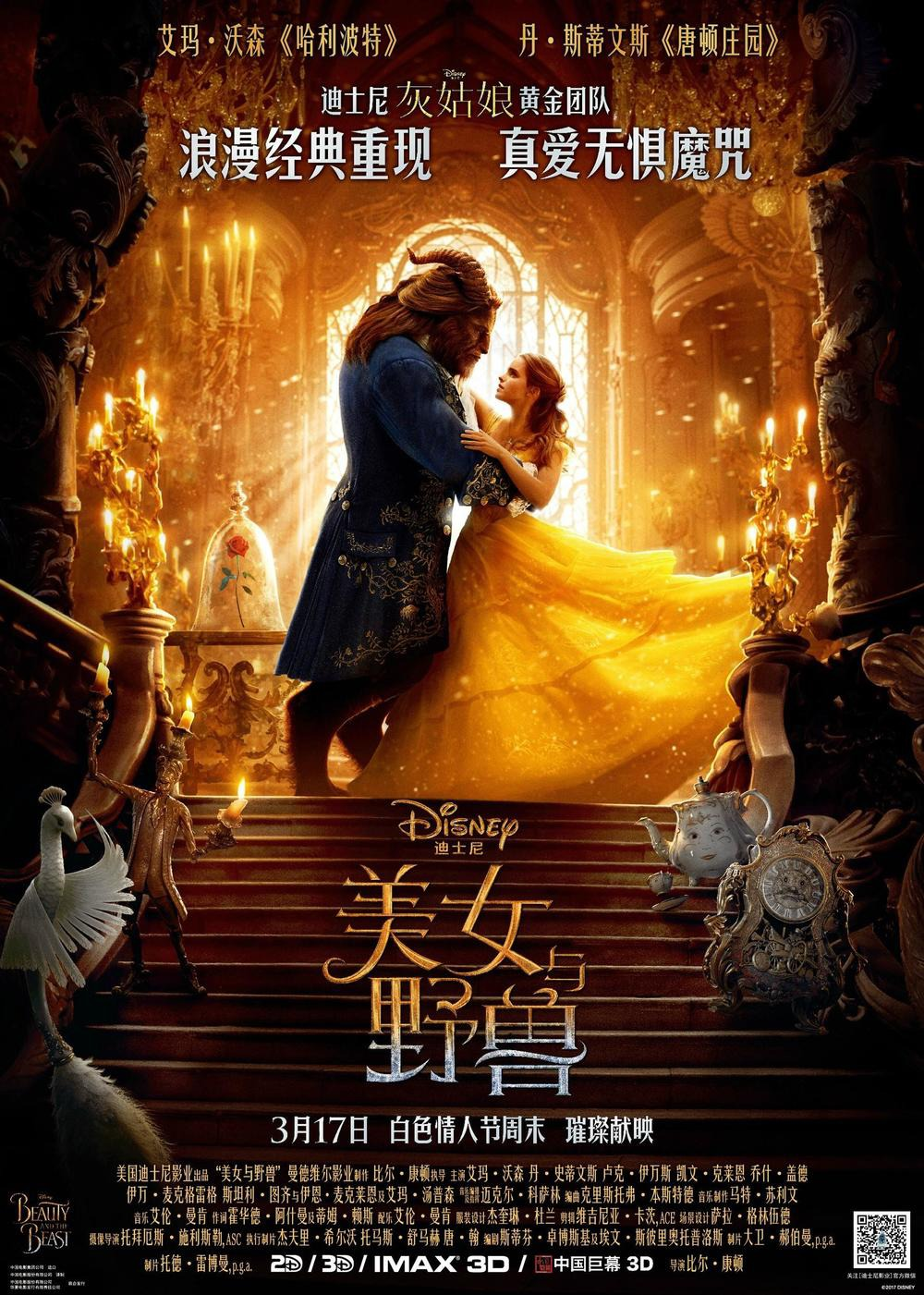Chinese Poster For Beauty And The Beast