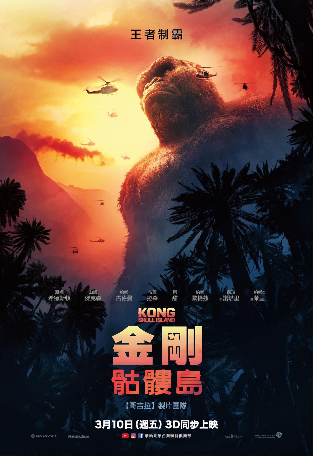 Imax Featurette To Kong Skull Island Blackfilm Black