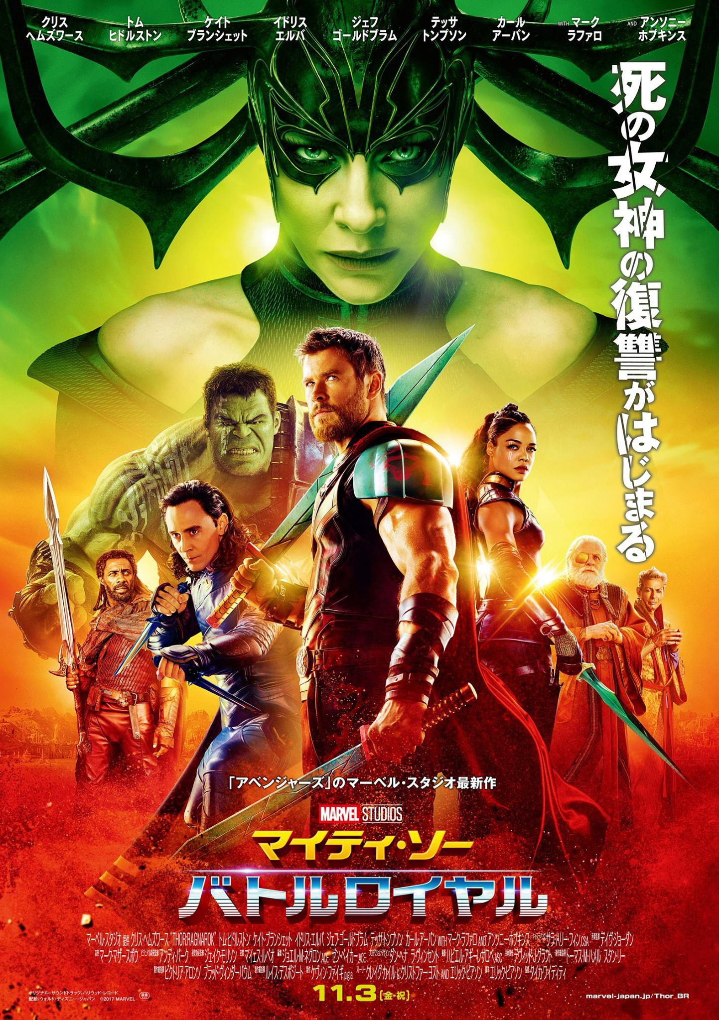 Thor 3 Stream Hdfilme
