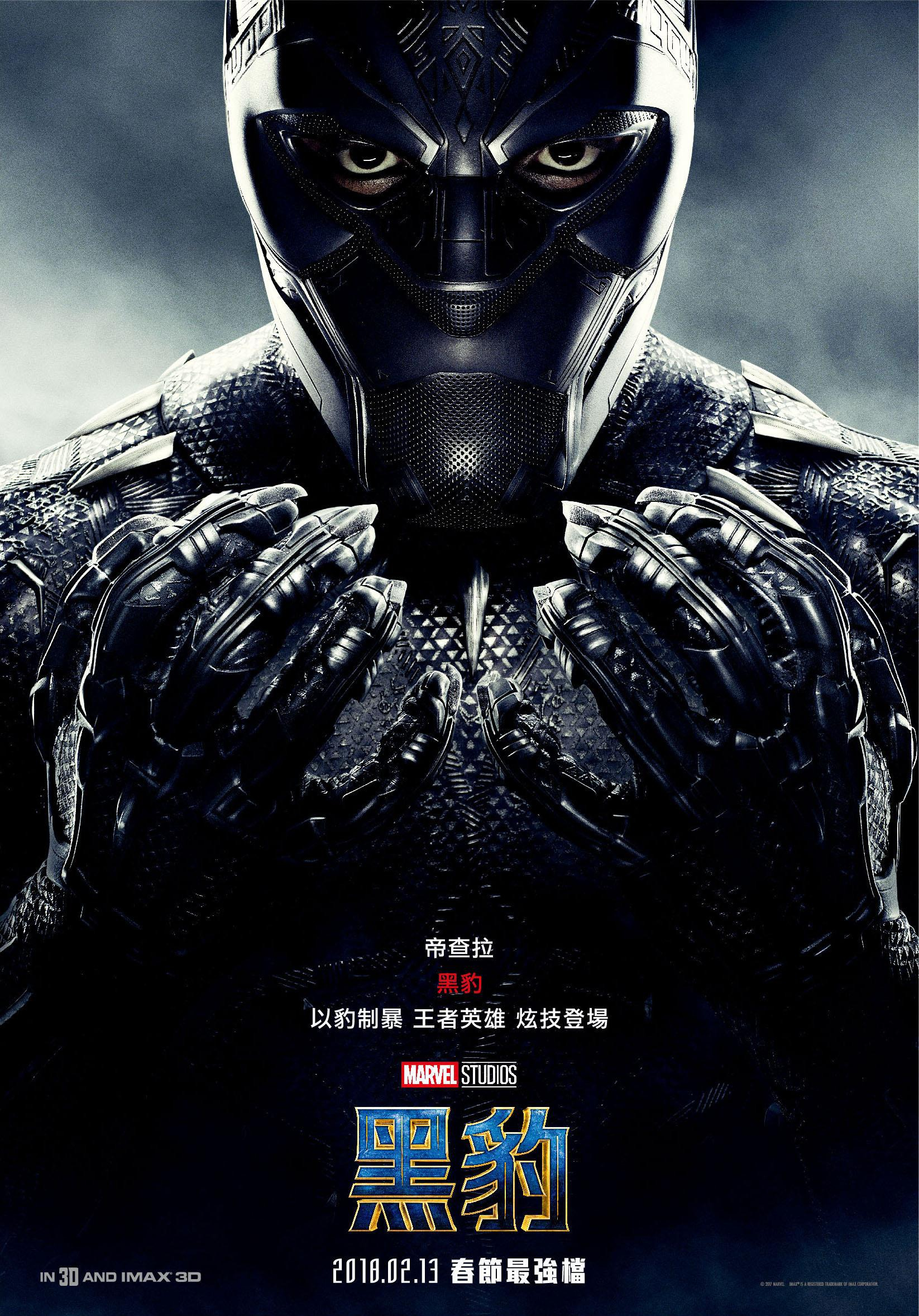 International Poster To Marvel's Black Panther - blackfilm ...