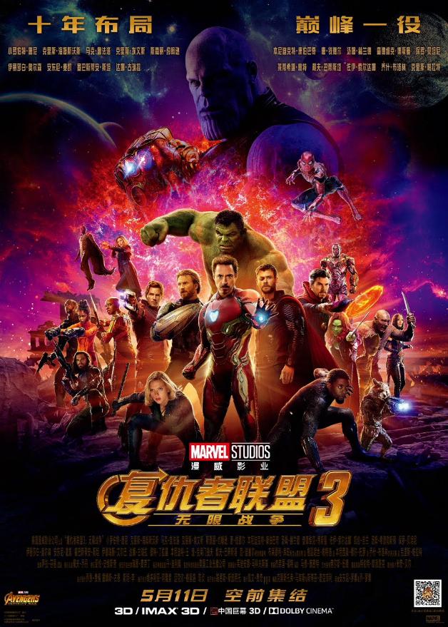 Infinity War Poster Japan