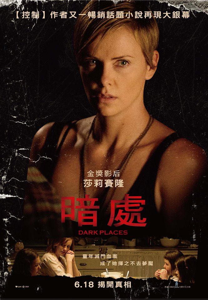 New International Trailer To Dark Places Starring Charlize Theron